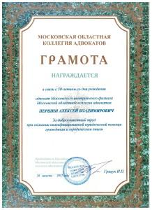 Грмамота-2
