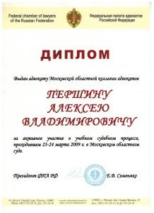 Диплом ФПА РФ