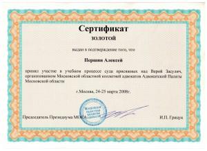 Сертификат-В.Засулич
