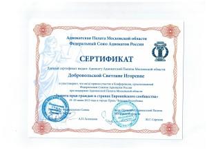 сертификат 7