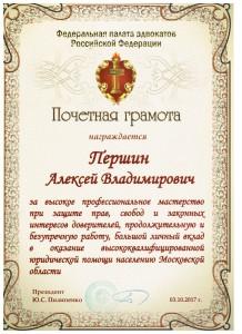 Грамота ФПА РФ-2017
