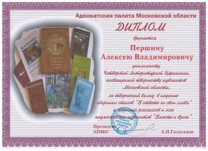 Диплом за литературу-2014
