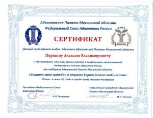 Сертификат-2017